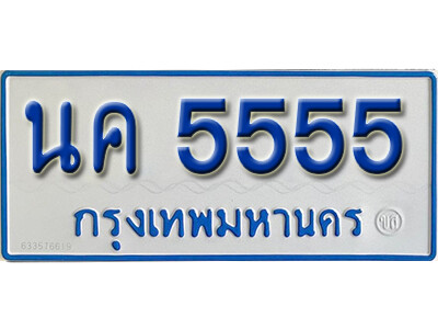 ทะเบียนซีรี่ย์ 5555 ทะเบียนรถตู้ให้โชค-นค 5555