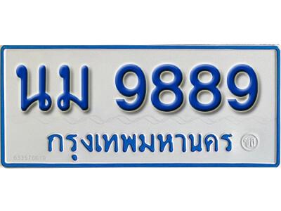 ทะเบียน 9889 ทะเบียนรถตู้ 9889 - นม 9889 ทะเบียนรถตู้ป้ายฟ้าเลขมงคล