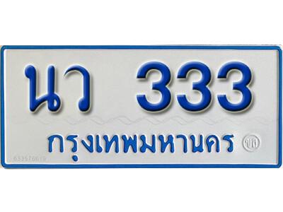 ทะเบียน 333 ทะเบียนรถตู้ 333 - นว 333 ทะเบียนรถตู้ป้ายฟ้าเลขมงคล
