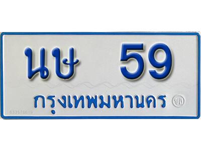 ทะเบียนซีรี่ย์ 59 ทะเบียนรถตู้ให้โชค-นษ 59