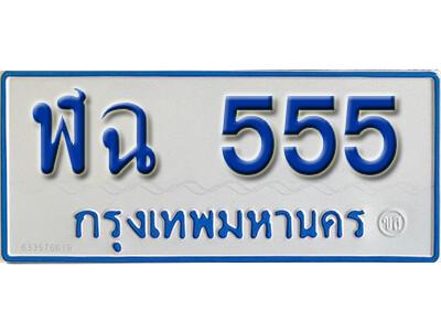 ทะเบียน 555 ทะเบียนรถตู้ 555 - ฬฉ 555 ทะเบียนรถตู้ป้ายฟ้าเลขมงคล