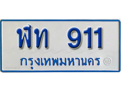 ทะเบียน 911 ทะเบียนรถตู้ 911 - ฬท 911 ทะเบียนรถตู้ป้ายฟ้าเลขมงคล
