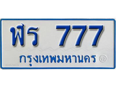 ทะเบียน 777 ทะเบียนรถตู้ 777 - ฬร 777 ทะเบียนรถตู้ป้ายฟ้าเลขมงคล