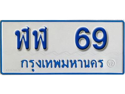 ทะเบียน 69 ทะเบียนรถตู้ 69 - ฬฬ 69 ทะเบียนรถตู้ป้ายฟ้าเลขมงคล