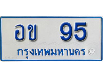ทะเบียนซีรี่ย์ 95 ทะเบียนรถตู้ให้โชค-อข 95