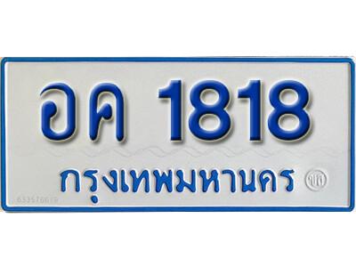 ทะเบียน 1818 ทะเบียนรถตู้ 1818 - อค 1818 ทะเบียนรถตู้ป้ายฟ้าเลขมงคล