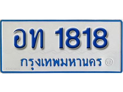 ทะเบียน 1818 ทะเบียนรถตู้ 1818 - อท 1818 ทะเบียนรถตู้ป้ายฟ้าเลขมงคล