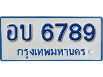 ทะเบียน 6789 ทะเบียนรถตู้ 6789 - อบ 6789 ทะเบียนรถตู้ป้ายฟ้าเลขมงคล