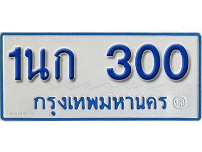 ทะเบียน 300 ทะเบียนรถตู้ 300 - 1นก 300 ทะเบียนรถตู้ป้ายฟ้าเลขมงคล