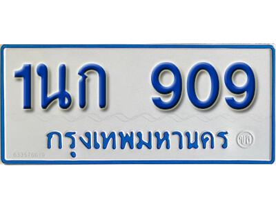 ทะเบียน 909 ทะเบียนรถตู้ 909 - 1นก 909 ทะเบียนรถตู้ป้ายฟ้าเลขมงคล
