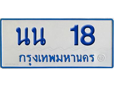 ทะเบียนซีรี่ย์ 18 ทะเบียนรถตู้ให้โชค-นน 18