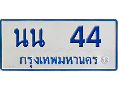 ทะเบียนซีรี่ย์ 44 ทะเบียนรถตู้ให้โชค-นน 44