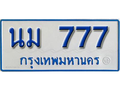 ทะเบียนซีรี่ย์ 777 ทะเบียนรถตู้ให้โชค-นม 777