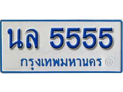 ทะเบียน 5555 ทะเบียนรถตู้ 5555 - นล 5555 ทะเบียนรถตู้ป้ายฟ้าเลขมงคล