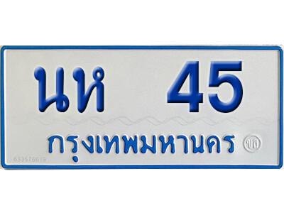 ทะเบียนซีรี่ย์ 45 ทะเบียนรถตู้ให้โชค-นห 45