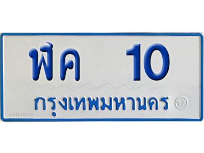 ทะเบียน 10 ทะเบียนรถตู้ 10 - ฬค 10 ทะเบียนรถตู้ป้ายฟ้าเลขมงคล