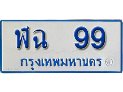 ทะเบียนซีรี่ย์ 99 ทะเบียนรถตู้ให้โชค-ฬฉ 99