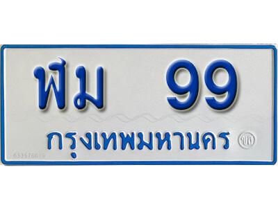 ทะเบียน 99 ทะเบียนรถตู้ 99 - ฬม 99 ทะเบียนรถตู้ป้ายฟ้าเลขมงคล