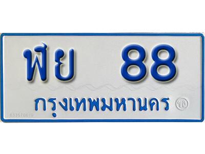 ทะเบียน 88 ทะเบียนรถตู้ 88 - ฬย 88 ทะเบียนรถตู้ป้ายฟ้าเลขมงคล