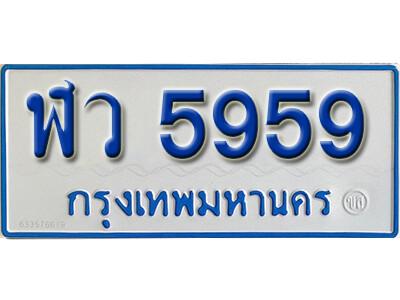 ทะเบียน 5959 ทะเบียนรถตู้ 5959 - ฬว 5959 ทะเบียนรถตู้ป้ายฟ้าเลขมงคล