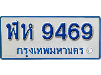ทะเบียน 9469 ทะเบียนรถตู้ 9469 - ฬห 9469 ทะเบียนรถตู้ป้ายฟ้าเลขมงคล