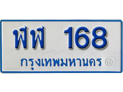ทะเบียน 168 ทะเบียนรถตู้ 168 - ฬฬ 168 ทะเบียนรถตู้ป้ายฟ้าเลขมงคล