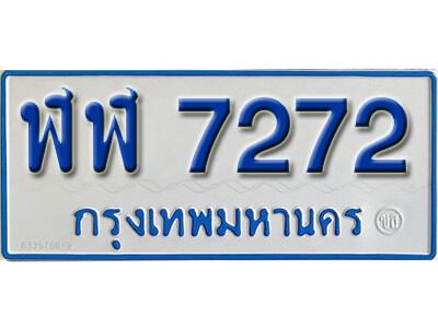 ทะเบียน 7272 ทะเบียนรถตู้ 7272 - ฬฬ 7272 ทะเบียนรถตู้ป้ายฟ้าเลขมงคล
