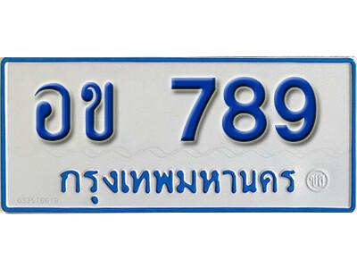 ทะเบียน 789 ทะเบียนรถตู้ 789 - อข 789 ทะเบียนรถตู้ป้ายฟ้าเลขมงคล