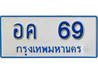 ทะเบียนซีรี่ย์ 69 ทะเบียนรถตู้ให้โชค-อค 69