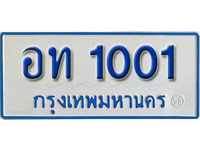 ทะเบียนซีรี่ย์ 1001 ทะเบียนรถตู้ให้โชค-อท 1001