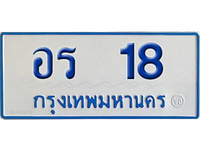 ทะเบียน 18 ทะเบียนรถตู้ 18 - อร 18 ทะเบียนรถตู้ป้ายฟ้าเลขมงคล