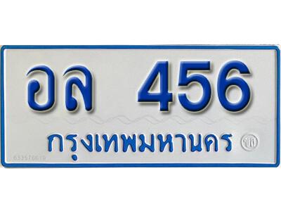 ทะเบียน 456 ทะเบียนรถตู้ 456 - อล 456 ทะเบียนรถตู้ป้ายฟ้าเลขมงคล