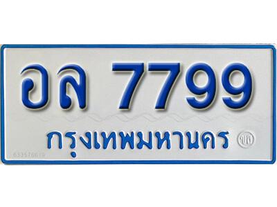 ทะเบียน 7799 ทะเบียนรถตู้ 7799 - อล 7799 ทะเบียนรถตู้ป้ายฟ้าเลขมงคล
