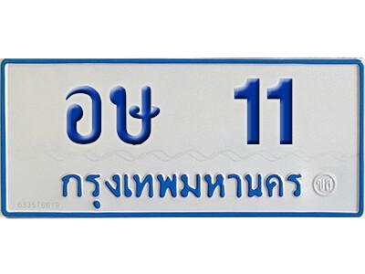 ทะเบียนซีรี่ย์ 11 ทะเบียนรถตู้ให้โชค-อษ 11