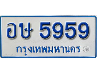 ทะเบียนซีรี่ย์ 5959 ทะเบียนรถตู้ให้โชค-อษ 5959