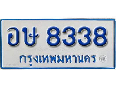 ทะเบียนซีรี่ย์ 8338 ทะเบียนรถตู้ให้โชค-อษ 8338