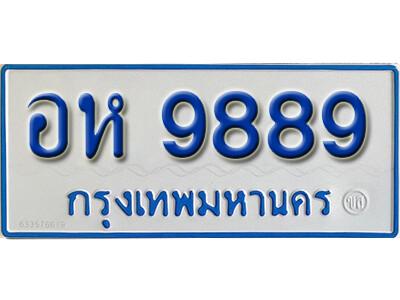 ทะเบียน 9889 ทะเบียนรถตู้ 9889 - อห 9889  ทะเบียนรถตู้ป้ายฟ้าเลขมงคล