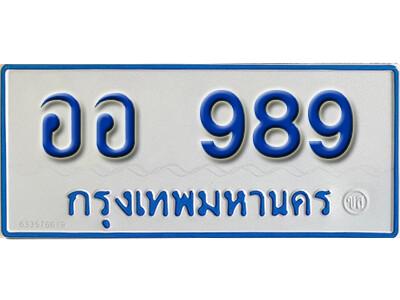 ทะเบียนซีรี่ย์ 989 ทะเบียนรถตู้ให้โชค-ออ 989