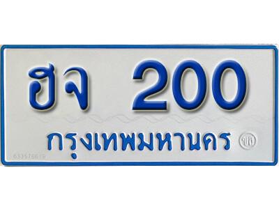 ทะเบียนซีรี่ย์ 200 ทะเบียนรถตู้ให้โชค-ฮจ 200