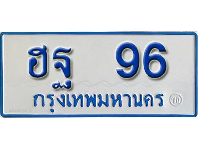 ทะเบียน 96 ทะเบียนรถตู้ 96 - ฮฐ 96 ทะเบียนรถตู้ป้ายฟ้าเลขมงคล