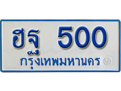 ทะเบียน 500 ทะเบียนรถตู้ 500 - ฮฐ 500 ทะเบียนรถตู้ป้ายฟ้าเลขมงคล