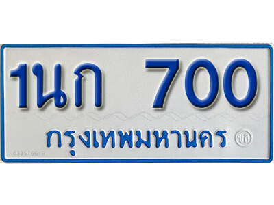 ทะเบียน 700 ทะเบียนรถตู้ 700 - 1นก 700 ทะเบียนรถตู้ป้ายฟ้าเลขมงคล