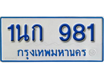ทะเบียน 981 ทะเบียนรถตู้ 981 - 1นก 981 ทะเบียนรถตู้ป้ายฟ้าเลขมงคล