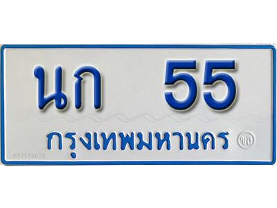 ทะเบียน 55 ทะเบียนรถตู้ 55 - นก 55 ทะเบียนรถตู้ป้ายฟ้าเลขมงคล