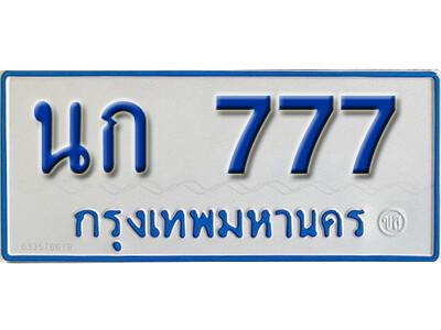 ทะเบียน 777 ทะเบียนรถตู้ 777 - นก 777 ทะเบียนรถตู้ป้ายฟ้าเลขมงคล