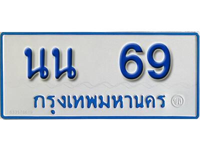 ทะเบียน 69 ทะเบียนรถตู้ 69 - นน 69 ทะเบียนรถตู้ป้ายฟ้าเลขมงคล