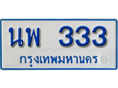 ทะเบียน 333 ทะเบียนรถตู้ 333 - นพ 333 ทะเบียนรถตู้ป้ายฟ้าเลขมงคล