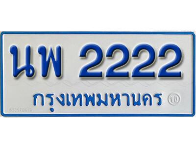 ทะเบียน 2222 ทะเบียนรถตู้ 2222 - นพ 2222 ทะเบียนรถตู้ป้ายฟ้าเลขมงคล