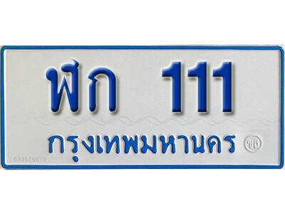 ทะเบียน 111 ทะเบียนรถตู้ 111 - ฬก 111 ทะเบียนรถตู้ป้ายฟ้าเลขมงคล