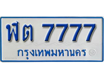 ทะเบียน 7777 ทะเบียนรถตู้ 7777 - ฬต 7777 ทะเบียนรถตู้ป้ายฟ้าเลขมงคล